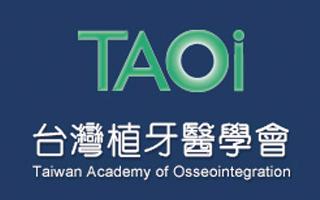 TAOi台灣植牙醫學會7/22、23學術大會