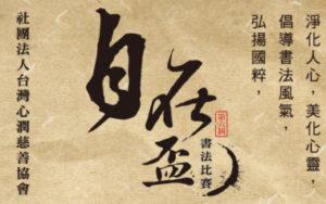 自在盃banner