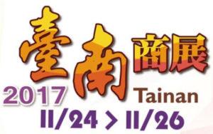 台南購物節
