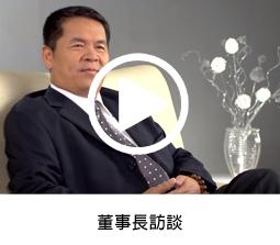 陳衫潤董事長訪談