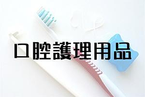 口腔護理用品