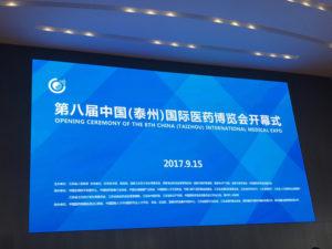 第八屆中國國際醫藥博覽會