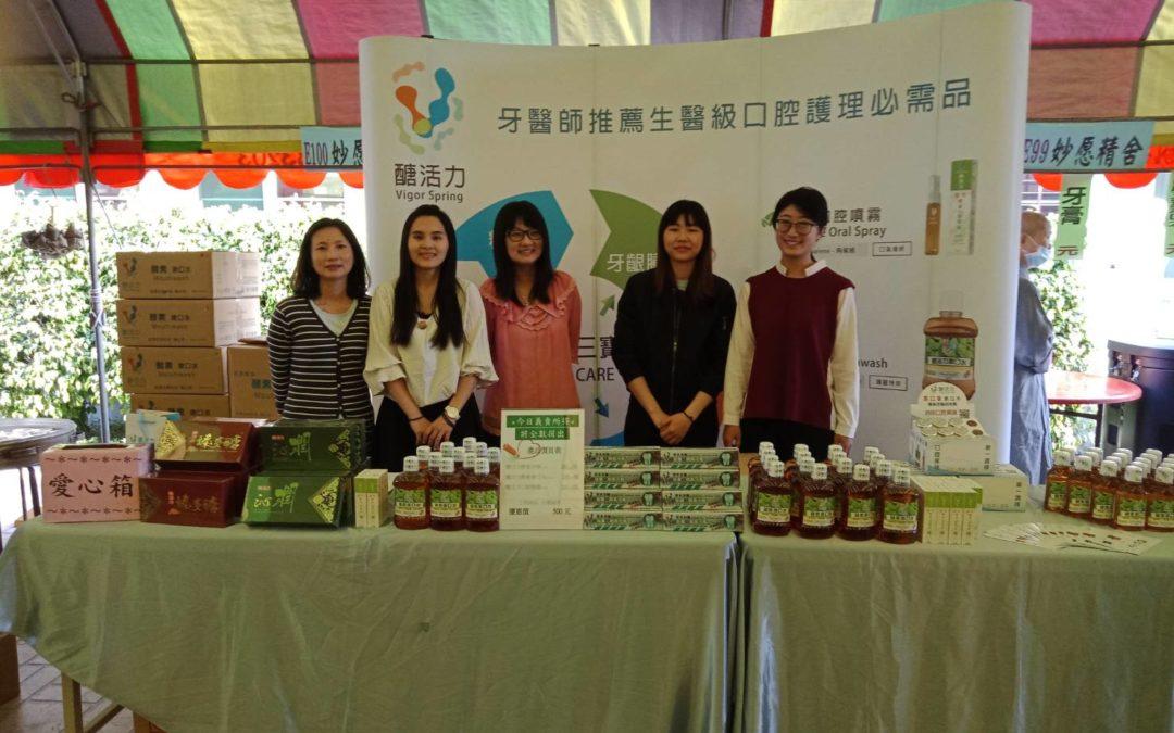 台南佛教界園遊會