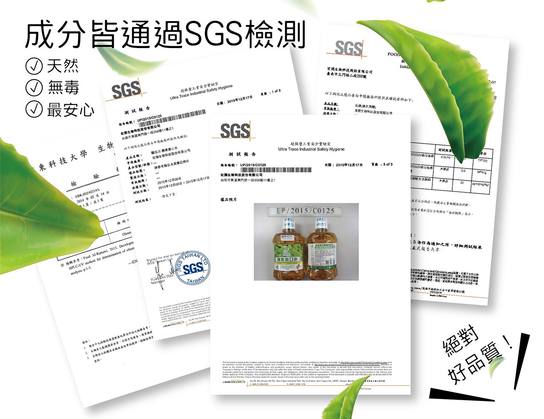 成分皆通過SGS檢測認證
