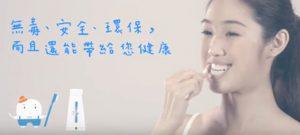 醣活力酵素牙膏