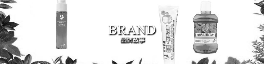 品牌故事 - 醣活力