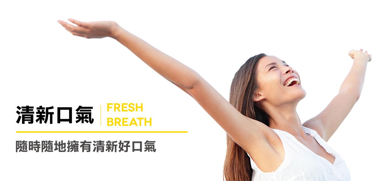 清新口氣 - 醣活力