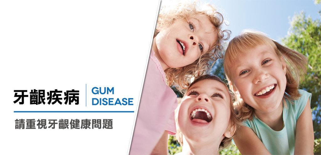 牙齦疾病 - 醣活力