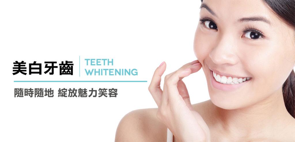 美白牙齒 - 醣活力