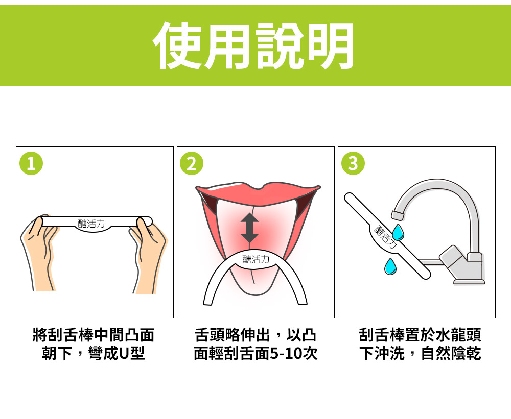 保健刮舌棒