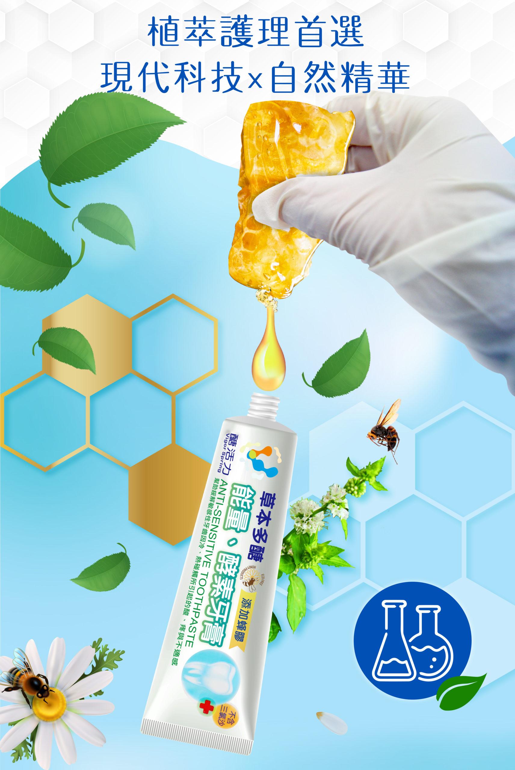 有機蜂膠酵素牙膏